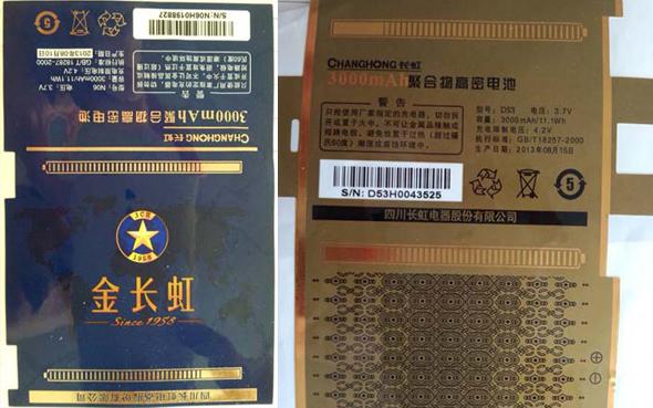 长虹电池标签
